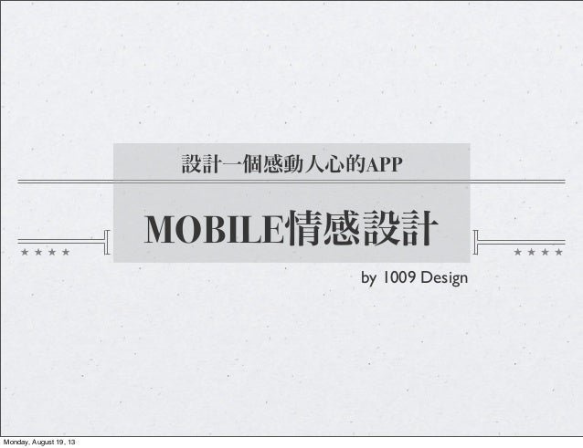 AppDC 03, App x Design, Tony, Mobile 情感設計