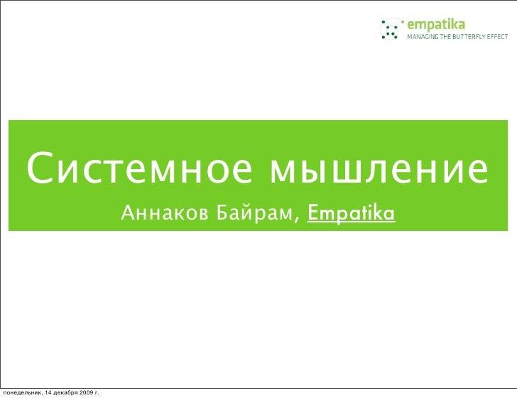 Системное мышление                                   Аннаков Байрам, Empatika     понедельник, 14 декабря 2009 г.