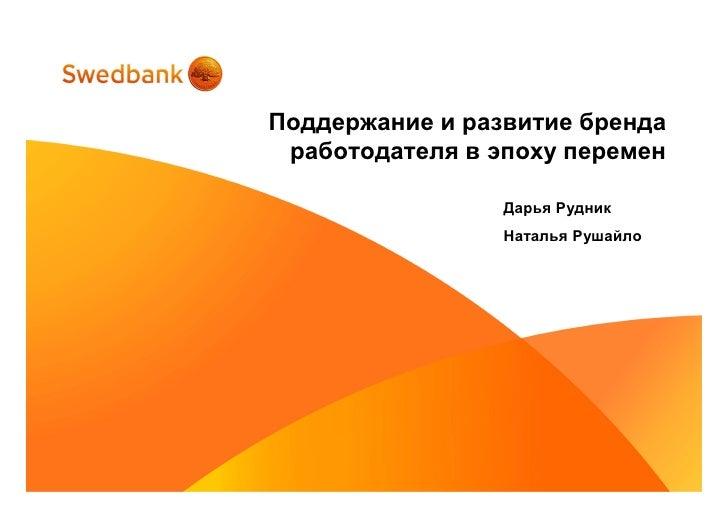 Поддержание и развитие бренда  работодателя в эпоху перемен                   Дарья Рудник                  Наталья Рушайло