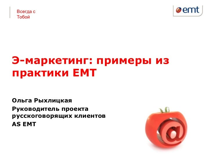 Ольга Рыхлицкая - Э-маркетинг: примеры из практики ЕМТ
