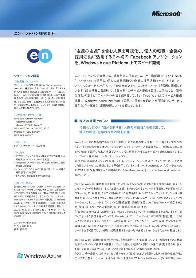 """エン・ジャパン株式会社                                      """"友達の友達"""" を含む人脈を可視化し、          個人の転職・企業の                                   ..."""