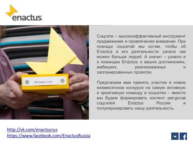 Соцсети – высокоэффективный инструмент продвижения и привлечения внимания. При помощи соцсетей мы хотим, чтобы об Enactus ...