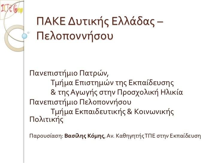 ΠΑΚΕ Δυτικής Ελλάδας – Πελοποννήσου  <br />Πανεπιστήμιο Πατρών, <br />Τμήμα Επιστημών της Εκπαίδευσης <br />& της Αγωγής...