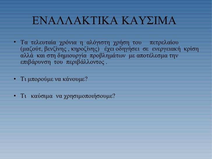 Enaysma