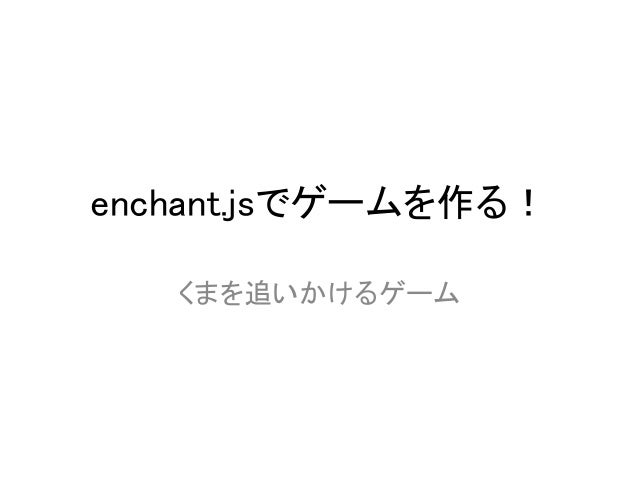enchant.jsでゲームを作る!くまを追いかけるゲーム