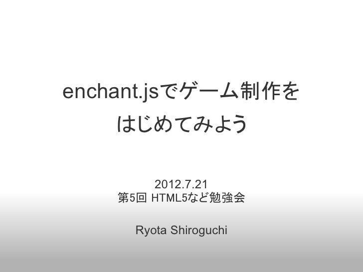 enchant.jsでゲーム制作をはじめてみよう