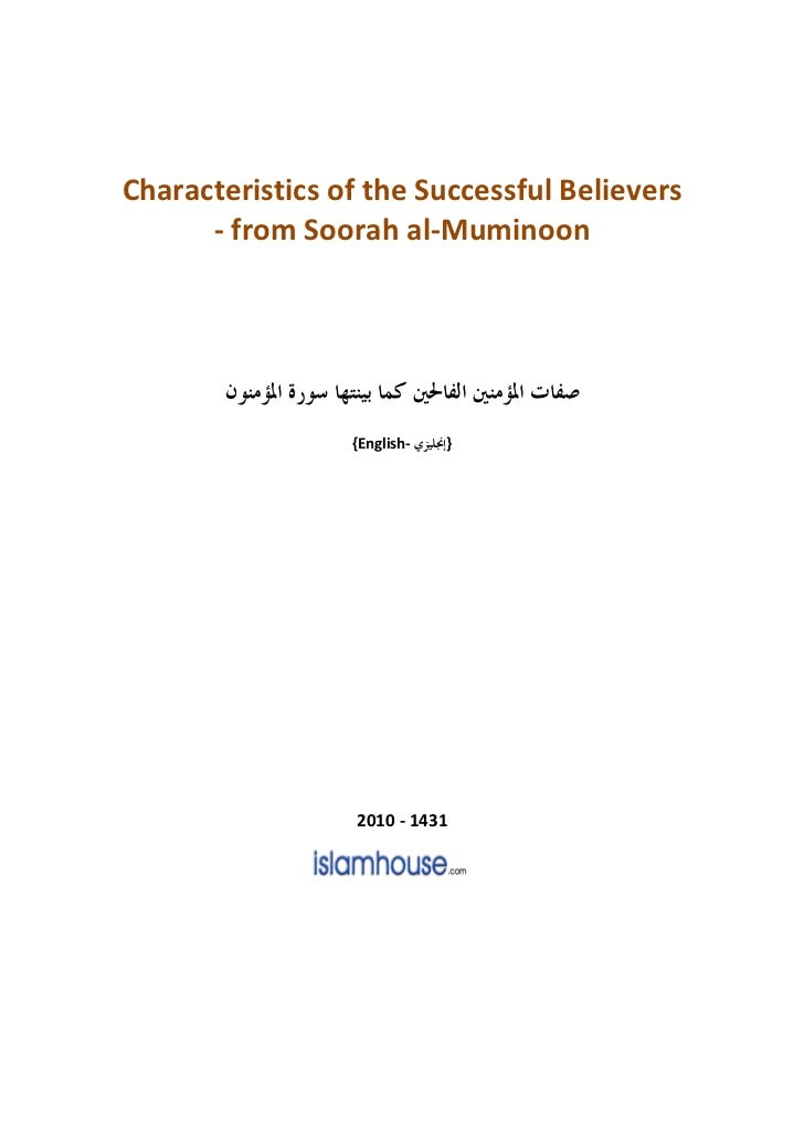 En characteristics of_the_successful_believers