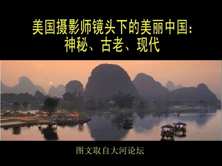图文取自大河论坛