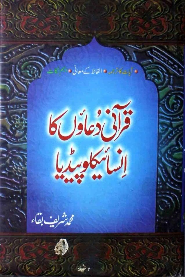 Encylopaedia of quranic prayers shared by meritehreer786@gmail.com