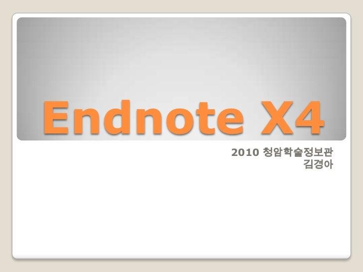 Endnote X4 @ postech