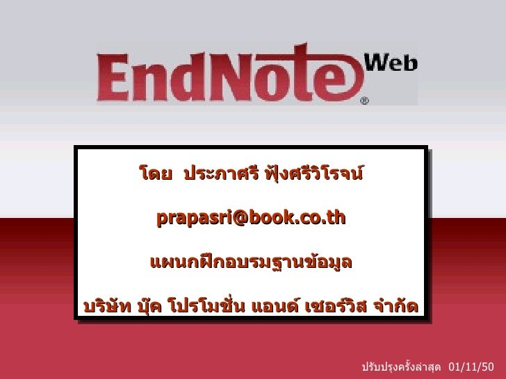 End note web