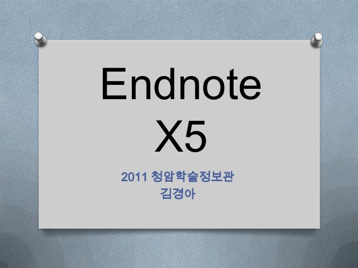 Endnote x5(@postech)