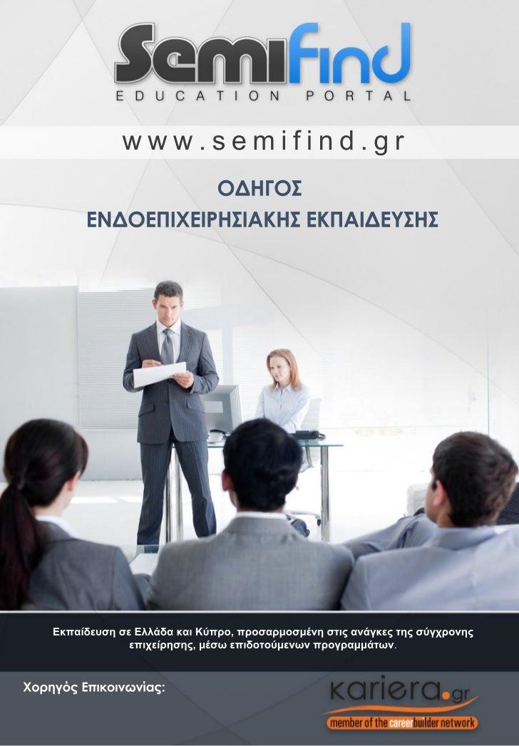 Οδηγός Ενδοεπιχειρησιακής Εκπαίδευσης - Semifind.gr