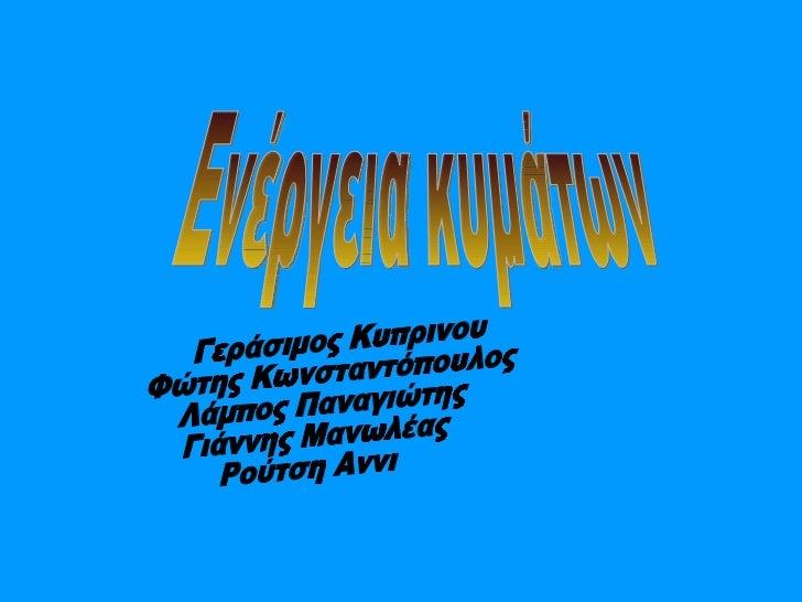 Γεράσιμος Κυπρινου Φώτης Κωνσταντόπουλος Λάμπος Παναγιώτης Γιάννης Μανωλέας Ρούτση Αννι Ενέργεια κυμάτων