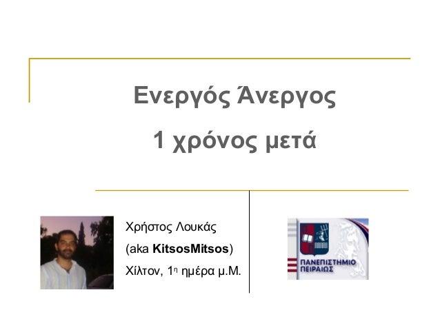 Ενεργός Άνεργος 1 χρόνος μετά  Χρήστος Λουκάς (aka KitsosMitsos) Χίλτον, 1η ημέρα μ.Μ.