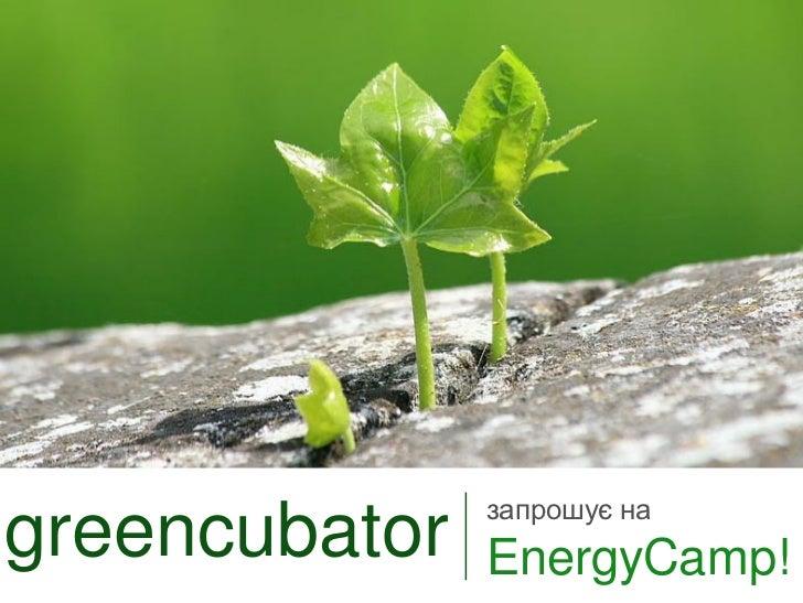 запрошує наgreencubator   EnergyCamp!