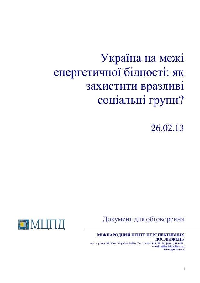Україна на межі енергетичної бідності: як захистити вразливі соціальні групи?