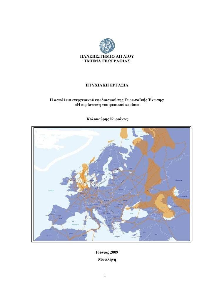 Energy security supply of eu, natural gas case