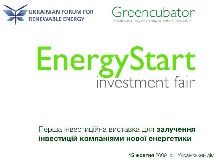 "Greencubator                    !""#$%&'(""$ )*#*+$ *&*#,*-./&.0 1&&23$415     EnergyStart               investment fair  Пе..."