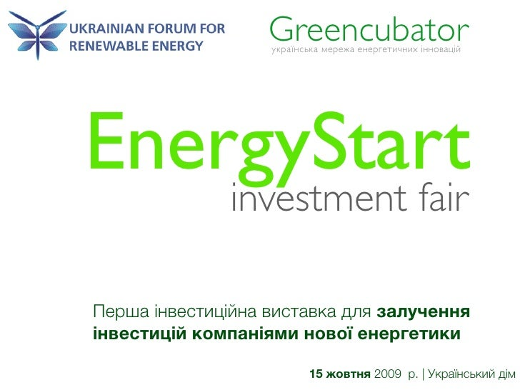 EnergyStart Investment Fair