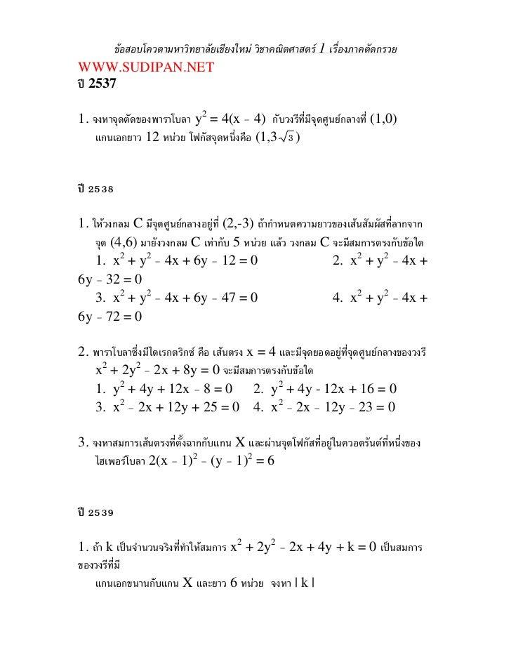 ขอสอบโควตามหาวิทยาลัยเชียงใหม วิชาคณิตศาสตร 1 เรื่องภาคตัดกรวยWWW.SUDIPAN.NETป 25371. จงหาจุดตัดของพาราโบลา y2 = 4(x –...