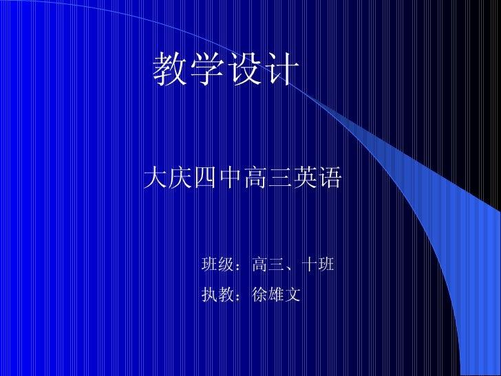 教学设计大庆四中高三英语  班级:高三、十班  执教:徐雄文