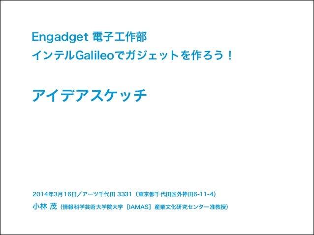 Engadget電子工作部:インテルGalileoでガジェットを作ろう!