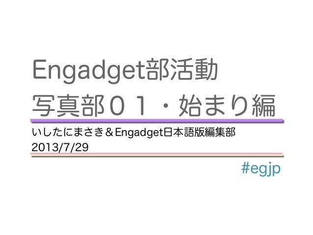 Engadget部活動「写真部01・始まり編」