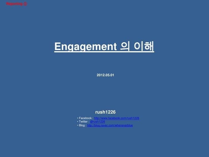 리포팅 Engagement 2012_0501