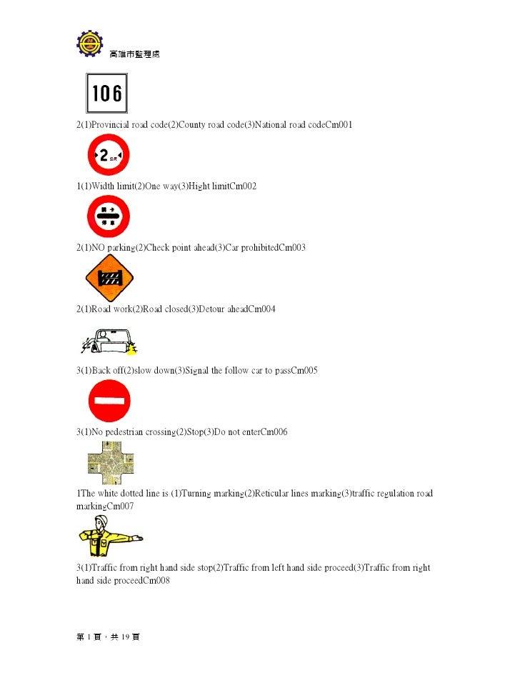 高雄市監理處     2(1)Provincial road code(2)County road code(3)National road codeCm001     1(1)Width limit(2)One way(3)Hight lim...