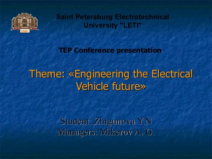 "Zhigunova Y.N, ""Engineering the Electrical Vehicle future"""