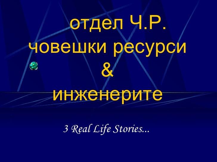 отдел Ч.Р. човешки ресурси & инженерите 3 Real Life Stories...