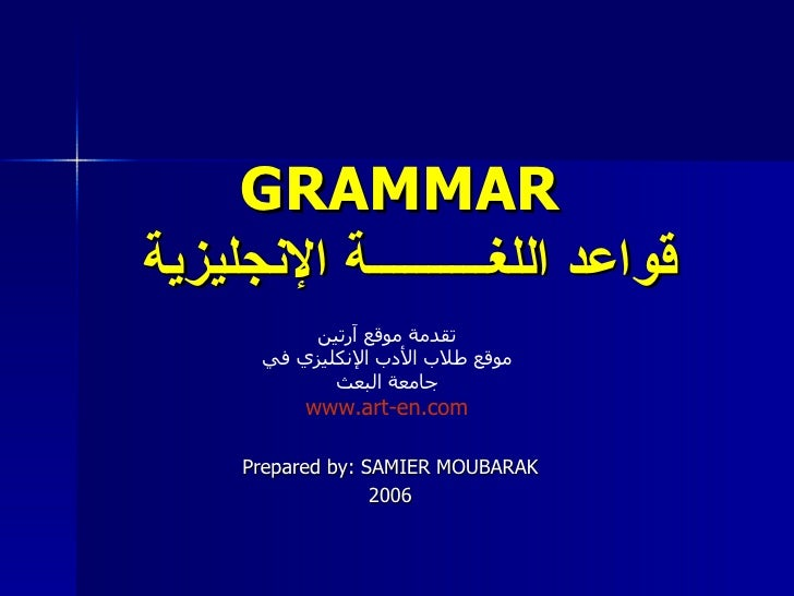 English In  Arabic