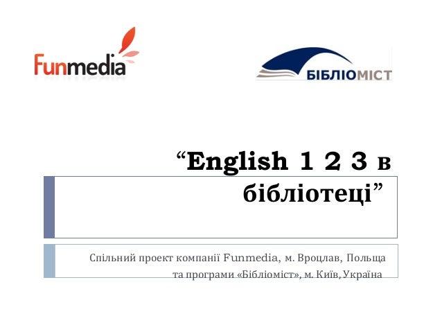 English 123 укр1