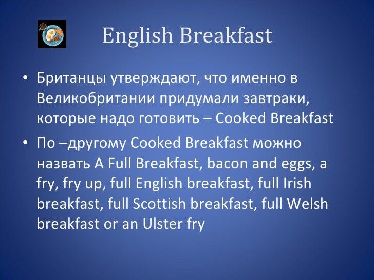 English Breakfast <ul><li>Британцы утверждают, что именно в Великобритании придумали завтраки, которые надо готовить –  Co...
