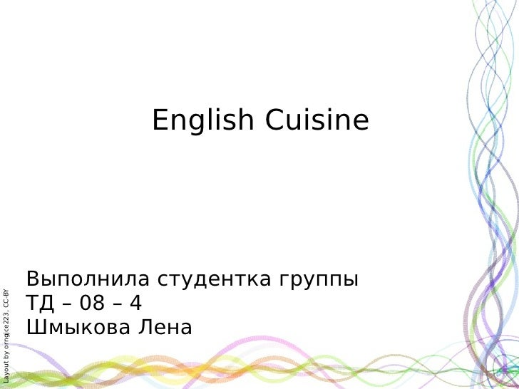 English Cuisine                              Выполнила студентка группыLayout by orngjce223, CC-BY                        ...