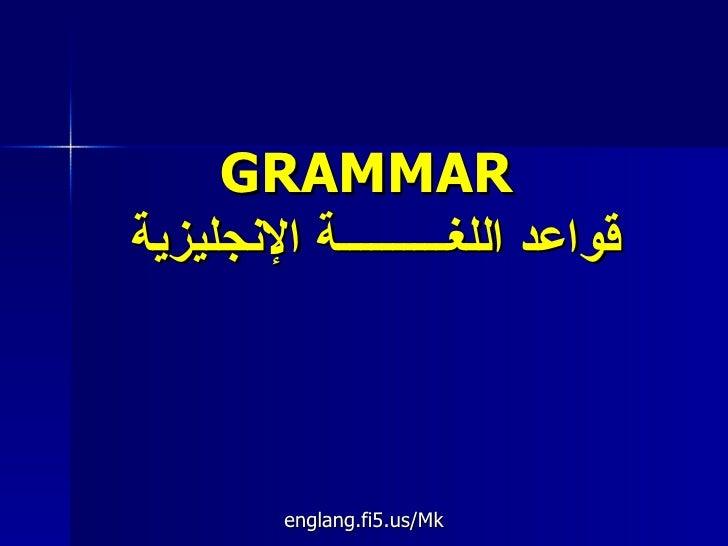 GRAMMAR   قواعد اللغــــــــــة الإنجليزية englang.fi5.us/Mk