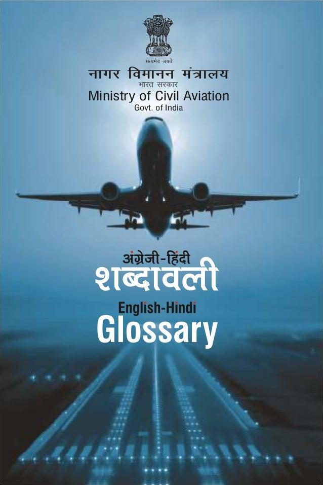 हिन्दी अँग्रेज़ी सब्दावली English hindi glossary