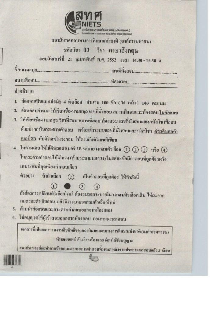 รหัสวิชา 03 ภาษาอังกฤษ                                                     หนา 2วันเสารที่ 21 กุมภาพันธ 2552           ...