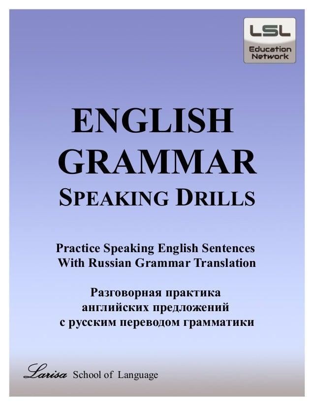 ENGLISHGRAMMARSPEAKING DRILLSPractice Speaking English SentencesWith Russian Grammar TranslationРазговорная практикаанглий...