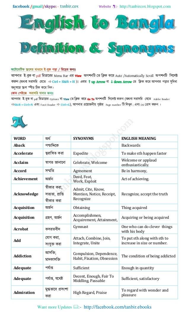 facebook /gmail/skype: -  http://tanbircox.blogspot.com  আপনার ই−বুক বা pdf ররডাররর Menu Bar এর View অপশনরি তে রিক করর Aut...