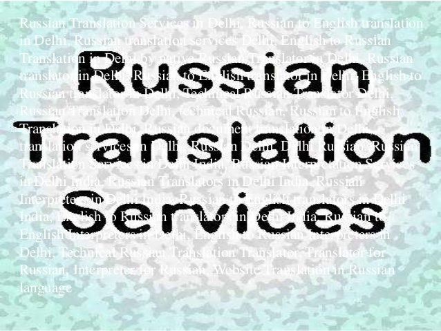 english russian translation