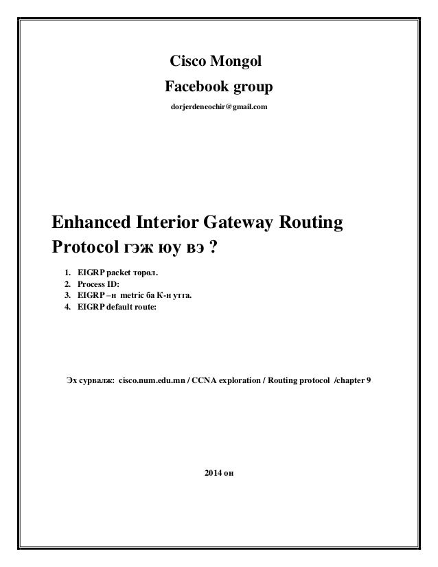 Cisco Mongol Facebook group dorjerdeneochir@gmail.com  Enhanced Interior Gateway Routing Protocol гэж юу вэ ? 1. 2. 3. 4. ...