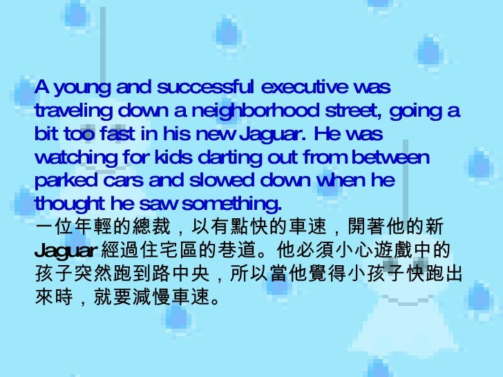 A young and successful executive was traveling down a neighborhood street, going a bit too fast in his new Jaguar. He was ...