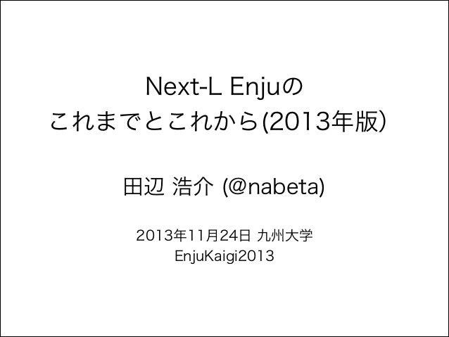Next-L Enjuのこれまでとこれから(2013年版)