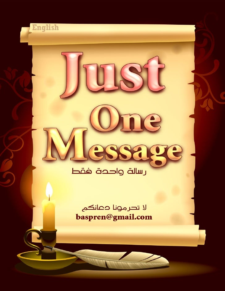Just One Message _ English