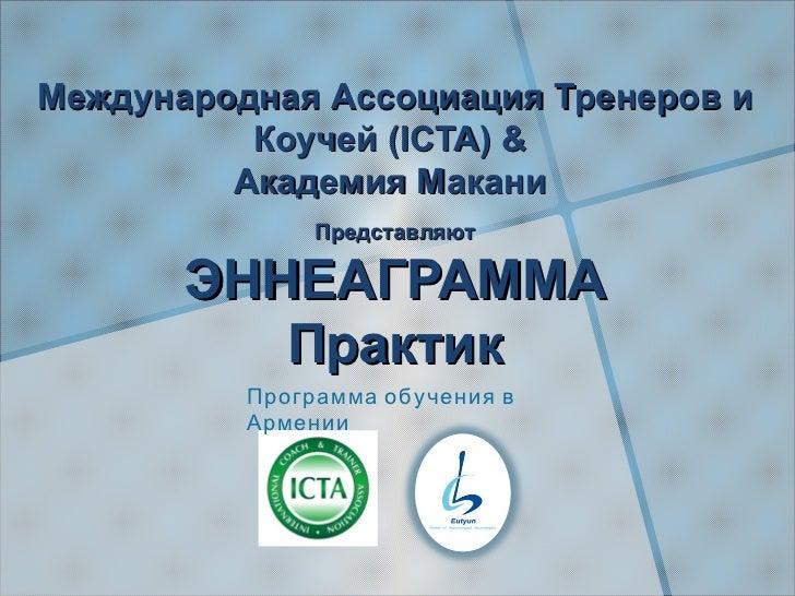 Международная Ассоциация Тренеров и          Коучей (ICTA) &         Академия Макани               Представляют       ЭННЕ...