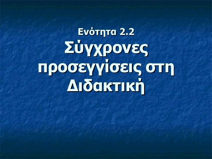 Enotita 2.2 Sygxrones Proseggiseis Sti Didaktiki