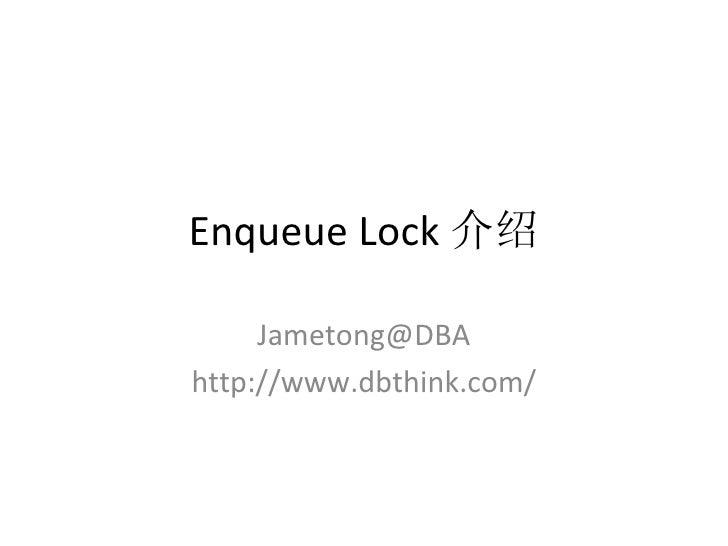 Enqueue Lock介绍.ppt