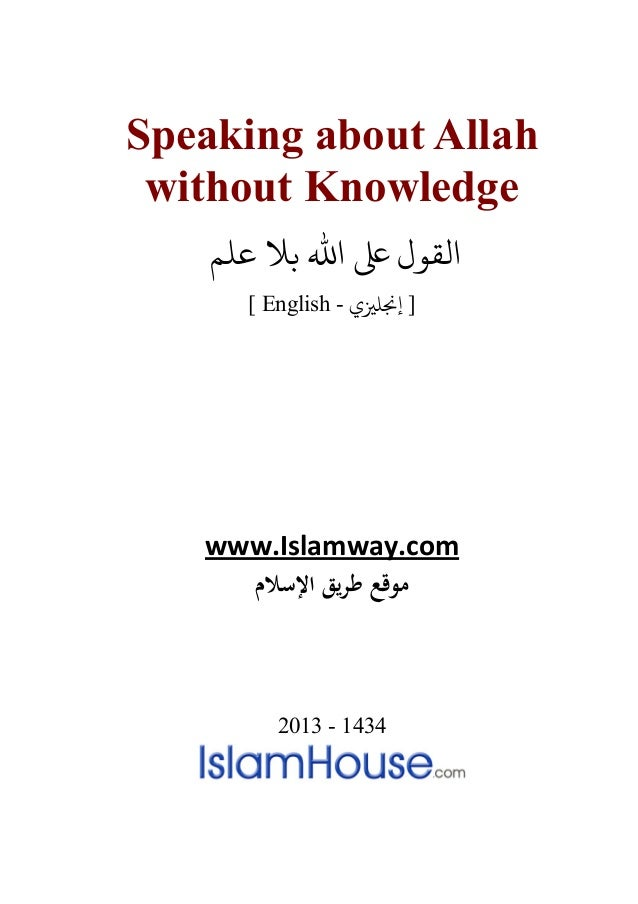 Speaking about Allah without Knowledge ‫ﻋﻠﻢ‬ ‫ﺑﻼ‬ ‫اﷲ‬ ‫ﻰﻠﻋ‬ ‫ﻘﻮل‬ [ English - ‫إ�ﻠ�ي‬ ] www.Islamway.com ‫اﻹﺳﻼم‬ ‫ﻳﻖ‬‫ﺮ‬‫...